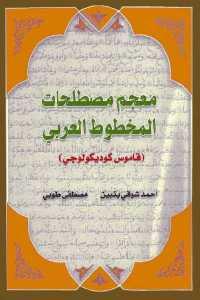 add86 883 - تحميل كتاب معجم مصطلحات المخطوط العربي (قاموس كوديكولوجي) pdf لـ أحمد شوقي بنبين ومصطفى طوبي