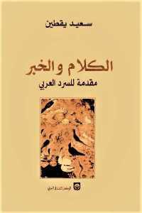 b1cd1 917 - تحميل كتاب الكلام والخبر - مقدمة للسرد العربي pdf لـ سعيد يقطين
