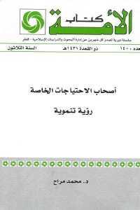 b47ba 798 - تحميل كتاب أصحاب الاحتياجات الخاصة - رؤية تنموية pdf لـ د. محمد مراح