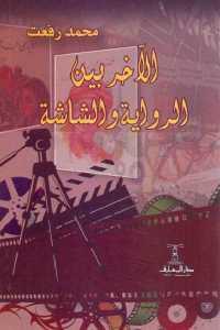 b4c85 823 - تحميل كتاب الآخر بين الرواية والشاشة pdf لـ محمد رفعت
