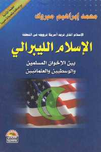 b8fd8 956 - تحميل كتاب الإسلام الليبرالي بين الإخوان المسلمين والوسطيين والعلمانيين pdf لـ محمد إبراهيم مبروك