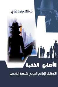 be1ae 836 - تحميل كتاب الأصابع الخفية - التوظيف الإعلامي السياسي لشخصية الجاسوس pdf لـ د. خالد محمد غازي