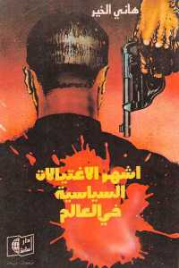c25bc 797 - تحميل كتاب اشهر الاغتيالات السياسية في العالم pdf لـ هاني الخير