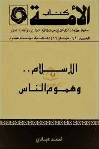 c2e79 953 - تحميل كتاب الإسلام وهموم الناس pdf لـ أحمد عبادي