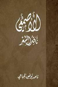 c389d 972 - تحميل كتاب الأصمعي ناقد الشعر pdf لـ ناصر توفيق الجباعي