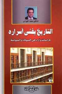 c3c4f 1004 - تحميل كتاب التاريخ يفشي أسراره - دراسات وآراء في السيادة والسياسية pdf لـ الدكتور محمد الجوادي
