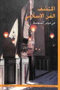 c61ef 815 - تحميل كتاب اكتشف الفن الإسلامي في حوض المتوسط pdf