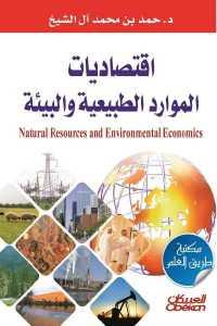c7877 914 - تحميل كتاب اقتصاديات الموارد الطبيعية والبيئة pdf لـ د. حمد بن محمد آل الشيخ