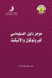 c8ecd 888 - تحميل كتاب موجز دليل الدبلوماسي للبروتوكول والإتيكيت pdf