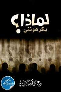 c9bb5 931 - تحميل كتاب لماذا يكرهونني؟ pdf لـ د. عبد الحميد السحيباني