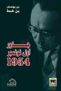ca847 863 - تحميل كتاب جذور أول نوفمبر 1954 pdf لـ بن يوسف بن خدة