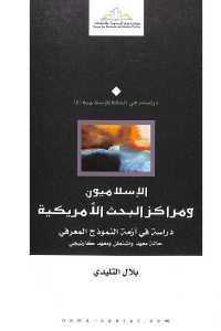 cf01f 967 - تحميل كتاب الإسلاميون ومراكز البحث الأمريكية pdf لـ بلال التليدي