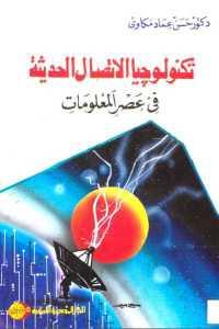cf53a 867 - تحميل كتاب تكنولوجيا الاتصال الحديثة في عصر المعلومات pdf لـ دكتور حسن عماد مكاوي