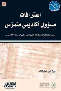 d0659 912 - تحميل كتاب اعترافات مسؤول أكاديمي متمرس pdf لـ بول تي .برايانت