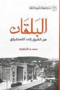 d2e64 996 - تحميل كتاب البلقان من الشرق إلى الاستشراق pdf لـ محمد م. الأرناؤوط