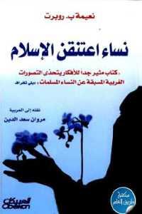 d2fe8 940 - تحميل كتاب نساء اعتنقن الإسلام pdf لـ نعيمة ب. روبرت