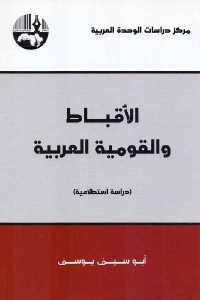 d30fc 983 - تحميل كتاب الأقباط والقومية العربية (دراسة استطلاعية) pdf لـ أبوسيف يوسف