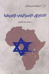 d5608 822 - تحميل كتاب الاختراق الإسرائيلي لإفريقيا pdf لـ د. حمدي عبد الرحمن