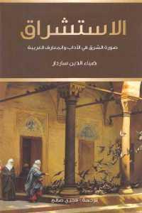 d5d59 948 - تحميل كتاب الاستشراق - صورة الشرق في الآداب والمعارف الغربية pdf لـ ضياء الدين ساردار