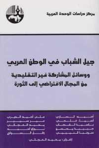 d6455 868 - تحميل كتاب جيل الشباب في الوطن العربي ووسائل المشاركة غير التقليدية من المجالا الافتراضي إلى الثورة pdf