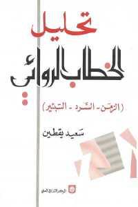 dbd33 920 - تحميل كتاب تحليل الخطاب الروائي (الزمن - السرد - التبئير) pdf لـ سعيد يقطين