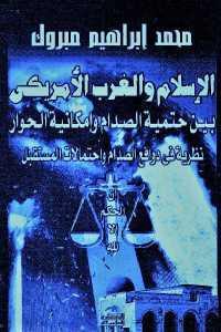 ddac1 961 1 - تحميل كتاب الإسلام والغرب الأمريكي - بين حتمية الصدام وإمكانية الحوار pdf لـ محمد إبراهيم مبروك