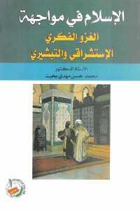 e4f81 958 - تحميل كتاب الإسلام في مواجهة الغزو الفكري الإستشراقي والتبشيري pdf لـ الدكتور محمد حسن مهدي بخيت