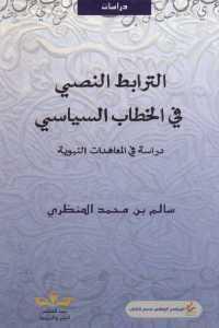 e5f1f 1014 - تحميل كتاب الترابط النصي في الخطاب السياسي (دراسة في المعاهدات النبوية) pdf لـ سالم بن محمد المنظري