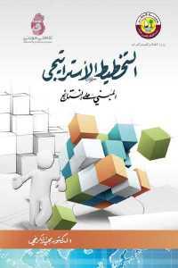 ebcf6 1013 - تحميل كتاب التخطيط الأستراتيجي المبني على النتائج pdf لـ الدكتور مجيد الكرخي