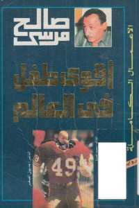 ebdf5 814 - تحميل كتاب أقوى طفل في العالم - رواية pdf لـ صالح مرسى