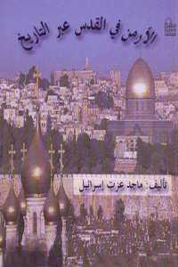 f1aba 831 - تحميل كتاب الأرمن في القدس عبر التاريخ pdf لـ ماجد عزت إسرائيل