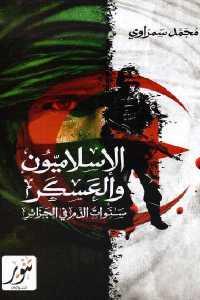 f69c7 965 - تحميل كتاب الإسلاميون والعسكر - سنوات الدم في الجزائر pdf لـ محمد سمراوي