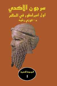 f749a 900 - تحميل كتاب سرجون الاكدي أول امبراطور في العالم pdf لـ د.فوزي رشيد