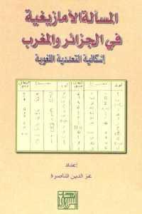 f7d18 854 - تحميل كتاب المسألة الأمازيغية في الجزائر والمغرب - إشكالية التعددية اللغوية pdf لـ عز الدين المناصرة