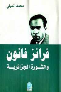 f88e6 904 - تحميل كتاب فرانز فانون والثورة الجزائرية pdf لـ محمد الميلي