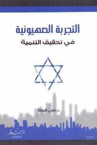 f8b44 1009 - تحميل كتاب التجربة الصهيونية في تحقيق التنمية pdf لـ د. ناجي البطة
