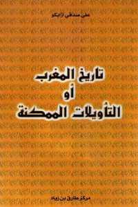 fcb8c 865 - تحميل كتاب تاريخ المغرب أو التأويلات الممكنة pdf لـ علي صدقي أزايكو