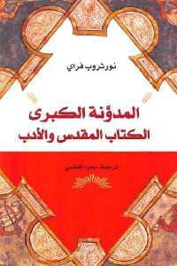 02f57 1236 - تحميل كتاب المَّدونة الكبرى الكتاب المقدس والأدب pdf لـ نورثروب فراي