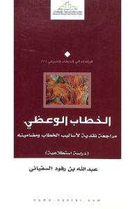 03b9a 1082 - تحميل كتاب الخطاب الوعظي pdf لـ عبد الله بن رفود السفياني