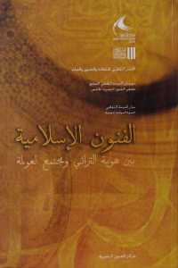 04e81 1202 - تحميل كتاب الفنون الإسلامية بين هوية التراثي ومجتمع العولمة pdf لـ مجموعة مؤلفين
