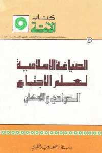 04f34 1144 - تحميل كتاب الصياغة الإسلامية لعلم الاجتماع الدواعي والإمكان pdf لـ منصور زويد المطيري