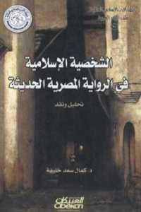 0549e 1129 - تحميل كتاب الشخصية الإسلامية في الرواية المصرية الحديثة pdf لـ د. كمال سعد خليفة