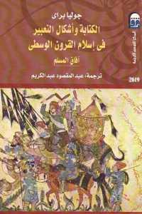 096a7 1215 - تحميل كتاب الكتابة وأشكال التعبير في إسلام القرون الوسطى: آفاق المسلم pdf لـ جوليا براي