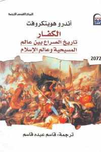 09cd5 1216 - تحميل كتاب الكفار : تاريخ الصراع بين عالم المسيحية وعالم الإسلام pdf لـ أندرو هويتكروفت