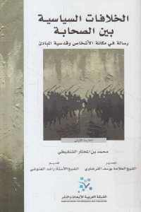 0fff1 1083 - تحميل كتاب الخلافات السياسية بين الصحابة pdf لـ محمد بن المختار الشنقيطي