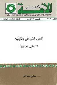11f87 1274 - تحميل كتاب النص الشرعي وتأويله - الشاطبي أنموذجا pdf لـ د. صالح سبوعي