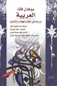 12ea6 1160 - تحميل كتاب العربية : دراسات في اللغة واللهجات والأساليب pdf لـ يوهان فك