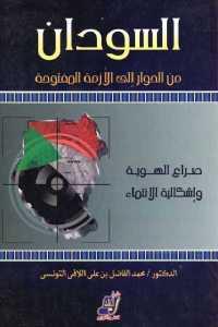 157b1 1123 - تحميل كتاب السودان من الحوار إلى الأزمة المفتوحة pdf لـ الدكتور محمد الفاضل بن علي اللافي التونسي