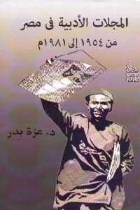 194f8 1229 - تحميل كتاب المجلات الأدبية في مصر من 1954 إلى 1981 م pdf لـ د. عزة بدر