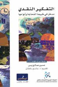 19f73 1033 - تحميل كتاب التفكير النقدي - مدخل في طبيعة المحاجة وأنواعها pdf لـ عمرو صالح يس